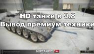 HD танки - M48 Patton, Kanonenjagdpanzer Новости