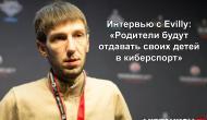Интервью с Evilly: «Родители будут отдавать своих детей в киберспорт» Новости