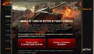 HD-клиент в World of Tanks 9.1 Новости