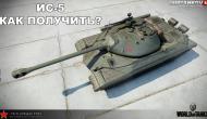 ИС-5 - Новый тиран на полях сражений Новости