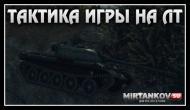 Тактика игры на легких танках в World of Tanks Видео