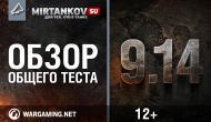 Второй общий тест обновления 9.14 Новости