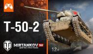 Т-50-2 возвращается в World of Tanks Новости