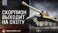 Скорпион снова можно купить Новости