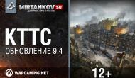 КТТС №26 - Обновление 9.4 Новости