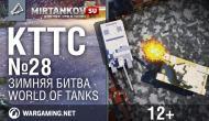 КТТС № 28 - Зимняя битва Новости