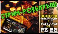 Розыгрыш Золота, Инвайт-Кодов и Pz B2, FCM 36 Pak 40 Новости