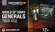 Закрытый Бета-Тест World of Tanks Generals Новости