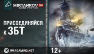 Закрытый Бета-Тест World of Warships Новости