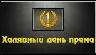 1 день Премиум-Аккаунта - ХАЛЯВА (Бонус-Код) Видео