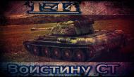 Т-44 - КАК танк? Мысли вслух. Видео