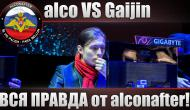 Alconafter VS Gaijin Entertainment Новости