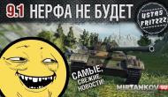 Разработчики передумали нерфить танки в 9.1 Новости
