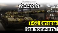 Бонус код на Т-62 Ветеран для Armored Warfare: Проект Армата Новости