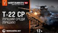 Измененный Эрленберг и Гайд-парк по Т-22 ср Новости