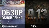 15 декабря выходит обновление 9.13 Новости