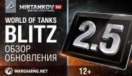 WoT Blitz - Обновление 2.5 Новости