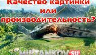 world of tanks, fps, производительность, улучшить, повысить
