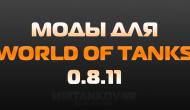 Рабочие моды для World of Tanks 0.8.11 Новости