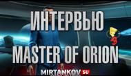 Интервью с разработчиком Master of Orion на E3 Новости