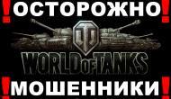 Разоблачение кидалы World of Tanks Полезное