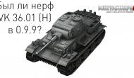 Нерф VK 36.01 (H) в 0.9.9? Новости