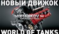 WOT переводят на новый движок до конца года Новости