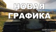 Новая графика - Дневники Разработчиков Новости