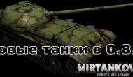 Первые скриншоты танков из патча World of Tanks 0.8.8 Танки
