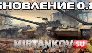 10 сентября выходит обновление World of Tanks 0.8.8 (ссылки на скачивание!) Новости