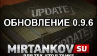 Обновление 0.9.6 выходит 10 февраля Новости