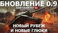 ТОП проблем с игрой после выхода патча 0.9.0 Новости