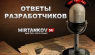 Ответы разработчиков 15 мая 2015 Новости