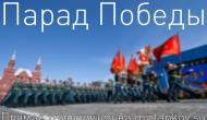 Парад Победы 2015 Новости