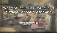 Наборы World of Tanks доступны в российском PlayStation Store Новости