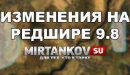 Изменения на картах в 9.8 - Редшир Новости