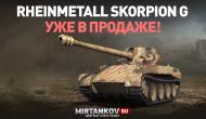 Rheinmetall Skorpion G поступил в продажу в СНГ Новости