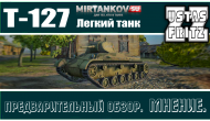 Т-127. Учимся нагибать! Видео