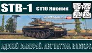 STB-1: АДСКИЙ САМУРАЙ, ЛЕОПАТТОН и ВОСТОРГ!  Танки