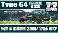 "Обзор Type 64 - Китайский ""Хэллкат""  Видео"