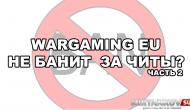 Wargaming EU не банит за WarPack. Часть 2 Новости