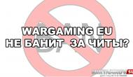 Wargaming EU не банит за WarPack Новости