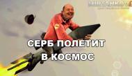 Серб собрался в космос! Новости