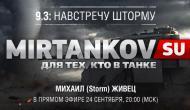 Навстречу Шторму - стенограмма стрима Новости