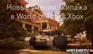 Новые навыки и умения экипажа в WoT Xbox Новости
