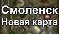 Новая карта - Смоленск Новости