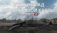 Сталинград - Обзор карты Новости