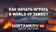 Как начать играть в танки World of Tanks? Полезное