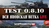 Стрим с тестового сервера World of Tanks 0.8.10 Видео