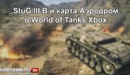 WoT XboX - Новый танк StuG III B и карта Аэродром Новости